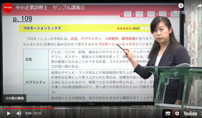 フォーサイトの講義動画